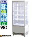 4面ガラス 冷蔵ショーケース 98L 5段(中棚4段) RCS-4G98SL 業務用 LED 冷蔵庫 タテ型 ノンフロン ディスプレイ 冷蔵庫 2〜 12℃ 片面扉 曲面ガラス カギ付 四面ガラス 冷蔵ショーケース レマコム