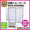 レマコム4面ガラス冷蔵ショーケース(LED仕様) 前後両面開きタイプ 98リットル幅425×奥行428×高さ1087(mm)RCS-4G98WL