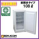 冷凍庫:レマコム 冷凍ストッカー RRS-T108 108L 冷凍庫 前開き 小型【送料無料】