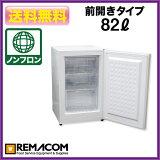 冷凍庫:レマコム 冷凍ストッカー RRS-T82 82L 冷凍庫 前開き 小型【送料無料】