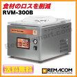 レマコム 真空包装機 チャンバー型パッカーワンシリーズ RVM-300B 卓上型最大幅300(mm)までの真空包装用袋が使えます。【 業務用 真空包装機 】 【 シーラー 真空 】
