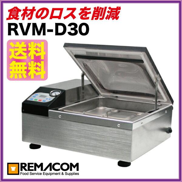 レマコム 真空包装機 チャンバー型 RVM-D30最大幅280(mm)までの真空包装用袋が使えます。【 真空包装機 業務用 】 【 業務用 真空包装機 】
