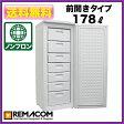 冷凍庫:レマコム 冷凍ストッカー RRS-T178 178L 冷凍庫 前開き 家庭用【送料無料】