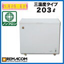 ★203 liters of 65% OFF ★ レマコム freezing stock storage (freezer) RRS-203NF type [belonging to a frozen adjustment function refrigeration, a tilde] - 20-8 degrees Celsius [freezer family use] [freezer] [freezer for duties] [deep freezer] [free shipping] [smtb-f]
