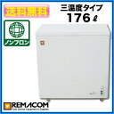 ★176 liters of 65% OFF ★ レマコム freezing stock storage (freezer) RRS-176NF type [belonging to a frozen adjustment function refrigeration, a tilde] - 20-8 degrees Celsius [freezer family use] [freezer] [freezer for duties] [deep freezer] [free shipping] [smtb-f]
