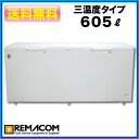 605 liters of 65% OFF   freezing stock storage (freezer) RRS-605SF type [belonging to a frozen adjustment function refrigeration, a tilde] - 20-8 degrees Celsius [freezer family use] [freezer] [freezer for duties] [deep freezer] [free shipping] [smtb-f]