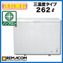 262 liters of 65% OFF   freezing stock storage (freezer) RRS-262NF type [belonging to a frozen adjustment function refrigeration, a tilde] - 20-8 degrees Celsius [freezer family use] [freezer] [freezer for duties] [deep freezer] [free shipping] [smtb-f]
