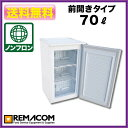 レマコム frozen stock storage (freezer) RRS-T70 70L fastening in front type [freezer small size] [freezer family use] [freezer fastening in front] [freezer drawer] [free shipping] [smtb-f]