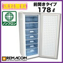 ★178 liters of 64% OFF ★ レマコム freezing stock storage (freezer) fastening in front type type -20 degrees Celsius RRS-T178 [freezer family use] [freezer] [freezer fastening in front] [freezer drawer] [free shipping] [smtb-f]