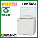 ★102 liters of 64% OFF ★ レマコム freezing stock storage (freezer) type [belonging to a rapidly frozen function] -20 degrees Celsius RRS-102CNF [freezer small size] [freezer family use] [freezer] [freezer for duties] [free shipping] [smtb-f]