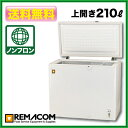 ★210 liters of 65% OFF ★ レマコム freezing stock storage (freezer) type [belonging to a rapidly frozen function] -20 degrees Celsius RRS-210CNF [freezer family use] [freezer] [freezer for duties] [deep freezer] [free shipping] [smtb-f]