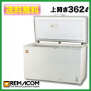 ★362 liters of 65% OFF ★ レマコム freezing stock storage (freezer) type [belonging to a rapidly frozen function] -20 degrees Celsius RRS-362 [freezer family use] [freezer] [freezer for duties] [deep freezer] [free shipping] [smtb-f]