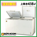 ★418 liters of 65% OFF ★ レマコム freezing stock storage (freezer) type [belonging to a rapidly frozen function] -20 degrees Celsius RRS-418 [freezer family use] [freezer] [freezer for duties] [deep freezer] [free shipping] [smtb-f]