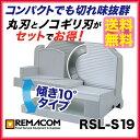 レマコム ホーム スライサー ( ミートスライサー )RSL-S19(10°傾斜タイプ)【 スライサー 電動 】【 スライサー 家庭用 】