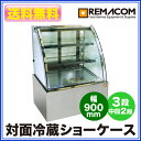 ★270 liters of 900* 790* 65% OFF ★ レマコム meeting refrigeration showcase width depth height 1200(mm)3 step (two steps of shelves) RCS-K90S2 [free shipping] [smtb-f]