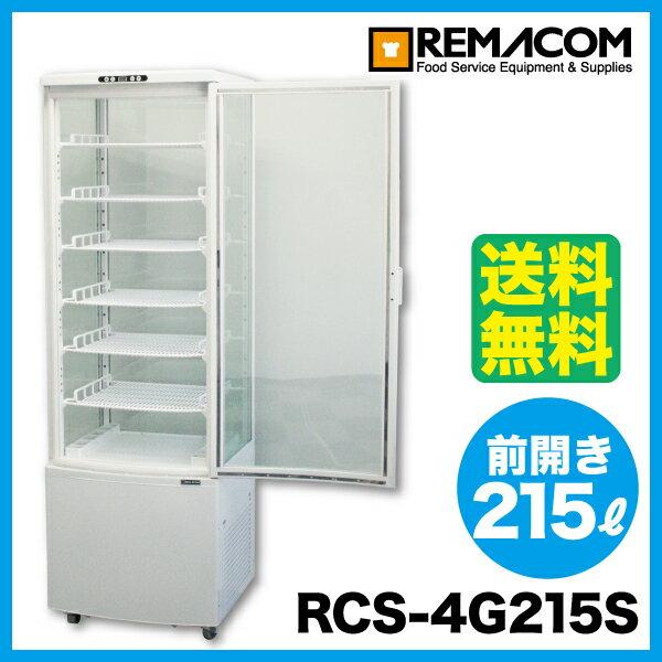 レマコム4面ガラス 冷蔵ショーケース ( ショーケース 冷蔵庫  )【前開きタイプ 215リットル】幅515×奥行485×高さ1605(mm)RCS-4G215S【 ショーケース 冷蔵 】