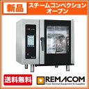 レマコム スチームコンベクションオーブン RSCOS-6C 卓上タイプ 6段仕様幅898×奥行867×高さ846(mm)【 スチコン 】【 オーブン 】