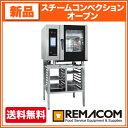 レマコム スチームコンベクションオーブンRSCOS-6C-KA 卓上タイプ+架台 6段仕様幅900×奥行805×高さ1711(mm)【 スチコン 】【 オーブン 】