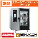 レマコム スチームコンベクションオーブン RSCOS-101C 卓上タイプ 10段仕様幅898×奥行867×高さ1117(mm)【 スチコン 】【 オーブン 】