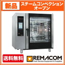 レマコム スチームコンベクションオーブン RSCOS-102C 卓上タイプ 10段仕様幅1130×奥行1063×高さ1117(mm)【 スチコン 】【 オーブン 】