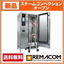 レマコム スチームコンベクションオーブン RSCOS-201C トロリータイプ 20段仕様幅929×奥行964×高さ1841(mm)【 スチコン 】【 オーブン 】