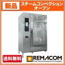 レマコム スチームコンベクションオーブン RSCOS-202C トロリータイプ 20段仕様幅1162×奥行1074×高さ1841(mm)【 スチコン 】【 オーブン 】
