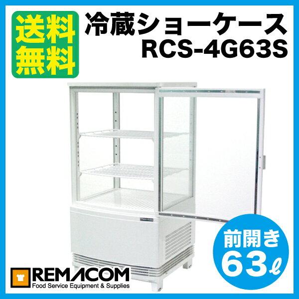 レマコム4面ガラス 冷蔵ショーケース ( 冷蔵庫 小型 全面ガラス  )【前開きタイプ 63リットル】幅425×奥行412×高さ837(mm)RCS-4G63S【 ショーケース 冷蔵 】