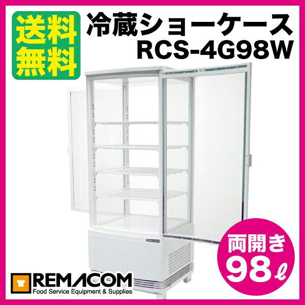 レマコム4面ガラス 冷蔵ショーケース ( 冷蔵庫 小型 全面ガラス  )【前後両面開きタイプ 98リットル】幅425×奥行428×高さ1087(mm)RCS-4G98W【 ショーケース 冷蔵 】