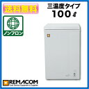 ★100 liters of 65% OFF ★ レマコム freezing stock storage (freezer) RRS-100NF type [belonging to a frozen adjustment function refrigeration, a tilde] - 20-8 degrees Celsius [freezer small size] [freezer family use] [freezer] [freezer for duties] [free shipping] [smtb-f]