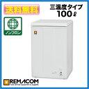 冷凍庫:レマコム 冷凍ストッカー RRS-100NF 100L 冷凍庫 小型 家庭用 【送料無料】