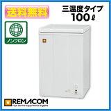【予約受付中】レマコム 冷凍ストッカー 冷凍庫 RRS-100NF 100L 冷凍・チルド・冷蔵調整機能付 三温度タイプ 小型冷凍庫 家庭用冷凍庫 フリーザー 業務用冷凍庫【】【メーカー1年保証】