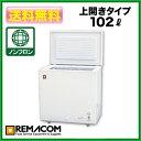 レマコム 冷凍ストッカー 冷凍庫 RRS-102CNF 102L 急速冷凍機能付 小型冷凍庫 家庭用冷凍庫 フリーザー 業務用冷凍庫新品:レマコム 冷凍ストッカー 冷凍庫 RRS-102CNF