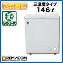 ★146 liters of 67% OFF ★ レマコム freezing stock storage (freezer) RRS-146NF type [belonging to a frozen adjustment function refrigeration, a tilde] - 20-8 degrees Celsius [freezer small size] [freezer family use] [freezer] [freezer for duties] [free shipping] [smtb-f]