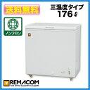 冷凍庫:レマコム 冷凍ストッカー RRS-176NF 176L 冷凍庫 家庭用 【送料無料】