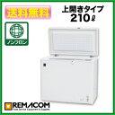 冷凍庫:レマコム 冷凍ストッカー RRS-210CNF 210L 冷凍庫 家庭用 【送料無料】