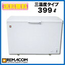 レマコム freezing stock storage (freezer 】 【 deep freezer 】 【 free shipping 】 【 smtb-f 】 for freezer )RRS-399SF 399L 【 refrigeration, tilde, 】 【 freezer 】 【 duties for frozen adjustment function 】 【 freezer families belonging to)