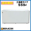 ★559 liters of 65% OFF ★ レマコム freezing stock storage (freezer) RRS-559SF type [belonging to a frozen adjustment function refrigeration, a tilde] - 20-8 degrees Celsius [freezer family use] [freezer] [freezer for duties] [deep freezer] [free shipping] [smtb-f]