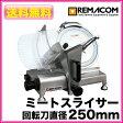 レマコム ミートスライサーRSL-250【 スライサー 】【 肉 スライサー 電動 】 【送料無料】