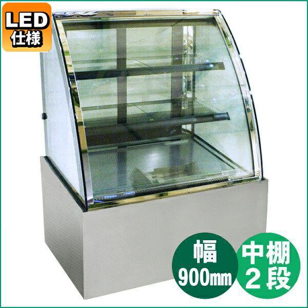 新品:レマコム対面冷蔵ショーケース LED仕様 270リットル幅900×奥行790×高さ1200(mm)3段(中棚2段) RCS-K90S2L【送料無料】