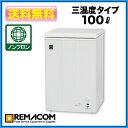 冷凍庫:レマコム 冷凍ストッカー RRS-100NF 100L 冷凍庫 小...