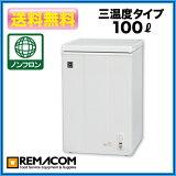 【予約受付中】冷凍庫:レマコム 冷凍ストッカー RRS-100NF 100L 冷凍庫 小型 家庭用 【送料無料】