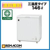 レマコム冷凍ストッカー(冷凍庫)RRS-146NF146L【冷凍・チルド・冷蔵調整機能付】【冷凍庫小型】【冷凍庫家庭用】【フリーザー】【業務用冷凍庫】【送料無料】【smtb-f】