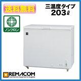 冷凍庫:レマコム 冷凍ストッカー RRS-203NF 203L 冷凍庫 家庭用 【送料無料】