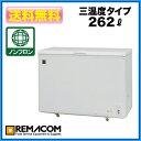 冷凍庫:レマコム 冷凍ストッカー RRS-262NF 262L 冷凍庫 家庭用 【送料無料】