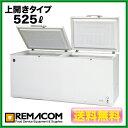 冷凍庫:レマコム 冷凍ストッカー RRS-525 525L 冷凍庫 業務用 【送料無料】