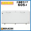 冷凍庫:レマコム 冷凍ストッカー RRS-605SF 605L 冷凍庫 業務用 【送料無料】