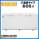 冷凍庫:レマコム 冷凍ストッカー RRS-605SF 605L 冷凍庫 家庭用 【送料無料】