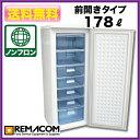 冷凍庫:レマコム 冷凍ストッカー RRS-T178 178L 冷凍庫 前開き送料無料】