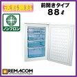 冷凍庫:レマコム 冷凍ストッカー RRS-T88 88L 冷凍庫 前開き 家庭用【送料無料】