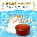 プレモン石鹸 100g 1個(This soap has the effect on the body odor and body odor prevention)